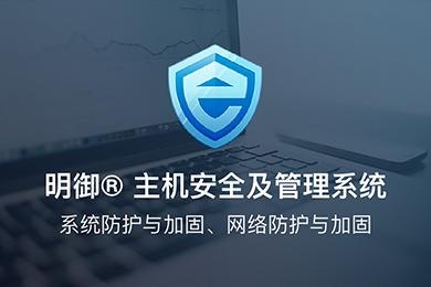安云主机_安恒云主机卫士(EDR)许可-腾讯云市场
